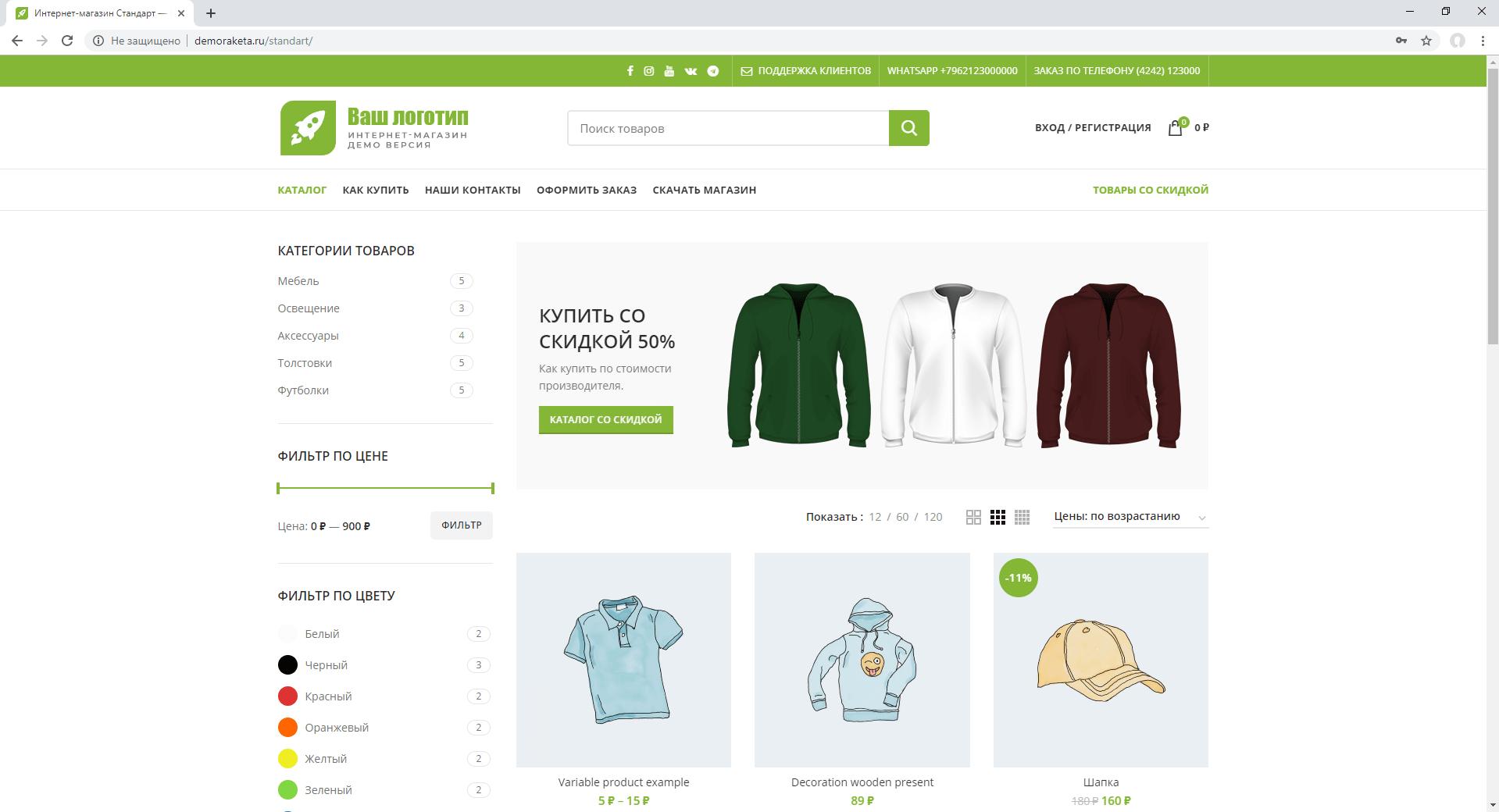 Как мне пришла идея запуска готовых Интернет-магазинов