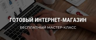 Готовый интернет-магазин | Бесплатный мастер-класс