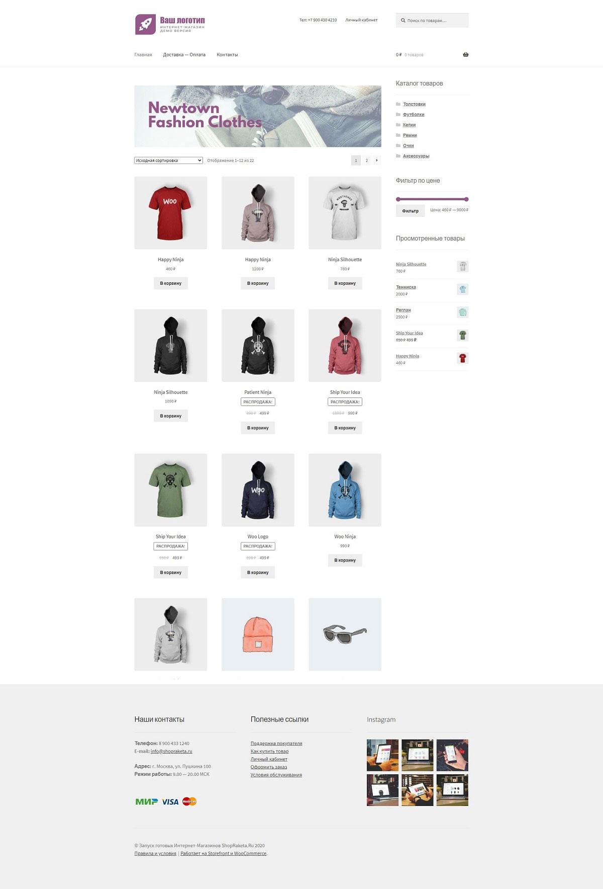 shopraketa готовый интернет-магазин shopraketa