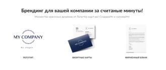 Создание логотипа | Онлайн сервис Logaster